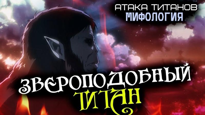 Звероподобный Титан (из Аниме и Манги Атака Титанов / Вторжение Гигантов)