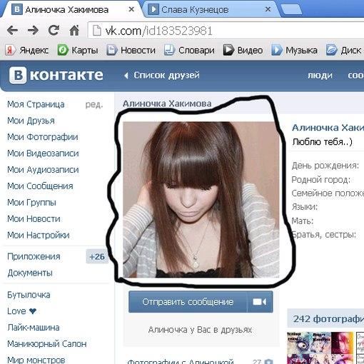 Как сделать фейк переписку вк - Ross-plast.ru