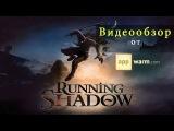 Running Shadow/Бегущая тень на Андроид (Видеообзор игры)
