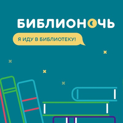 Афиша Челябинск Библионочь 2019 в Челябинске