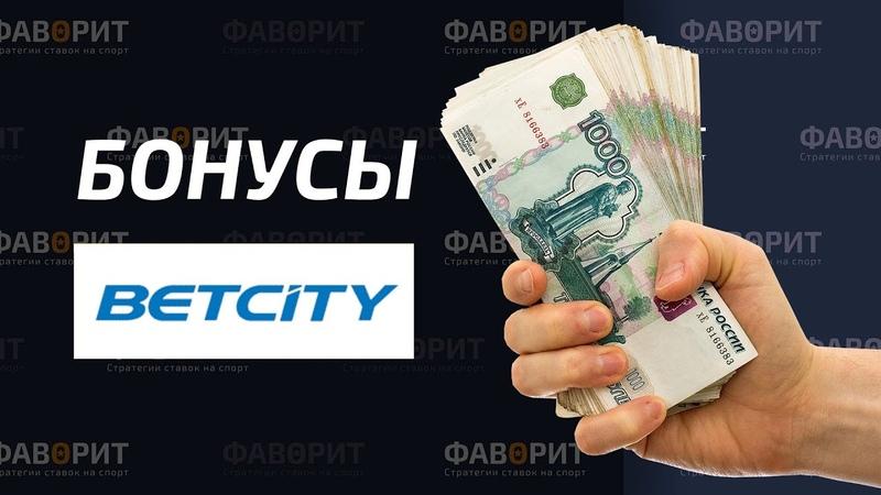 Бонусы БК Бетсити Акции от Betcity