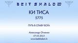 КИ ТИСА 5775 ПУТЬ В СЛАВУ БОГА А.Огиенко (07.03.2015)