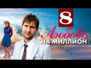 Любовь на миллион 8 серия (11.07.2013) Мелодрама сериал