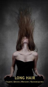 Ламинирование волос hair company