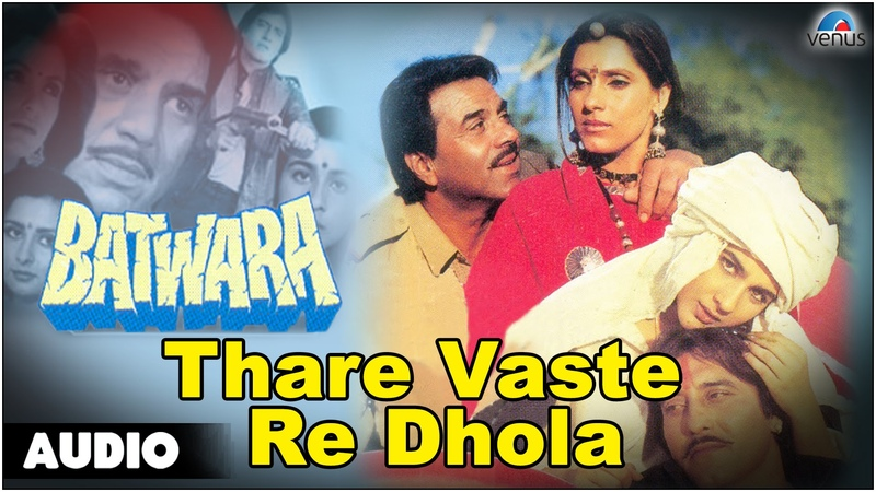 Thare Vaste Re Dhola Full Song With Lyrics | Batwara | Dharmendra, Vinod Khanna, Dimple Kapadia |