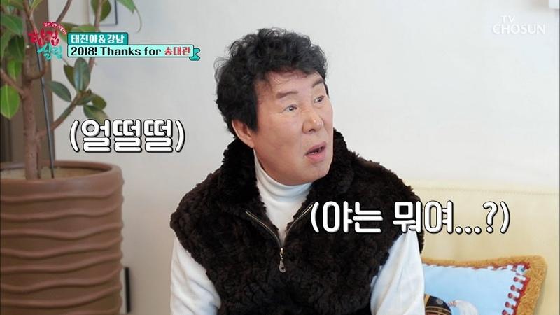 야는 뭐여...? 송대관 당황~ 숭아숭아 복숭아 같은 여자 ♬ [한집 살림] 10회 20181226