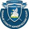 "Центр юридических услуг ""РАВЕНСТВО"""