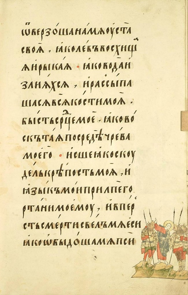 Годуновская Псалтирь 1594-1600 гг.