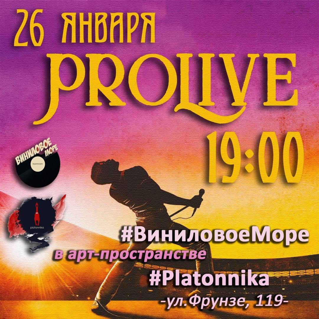 Афиша Хабаровск 26.01/Виниловый вечер ProLive