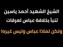 شيخ المجاهدين أحمد ياسين يستشرف المستقبل 16