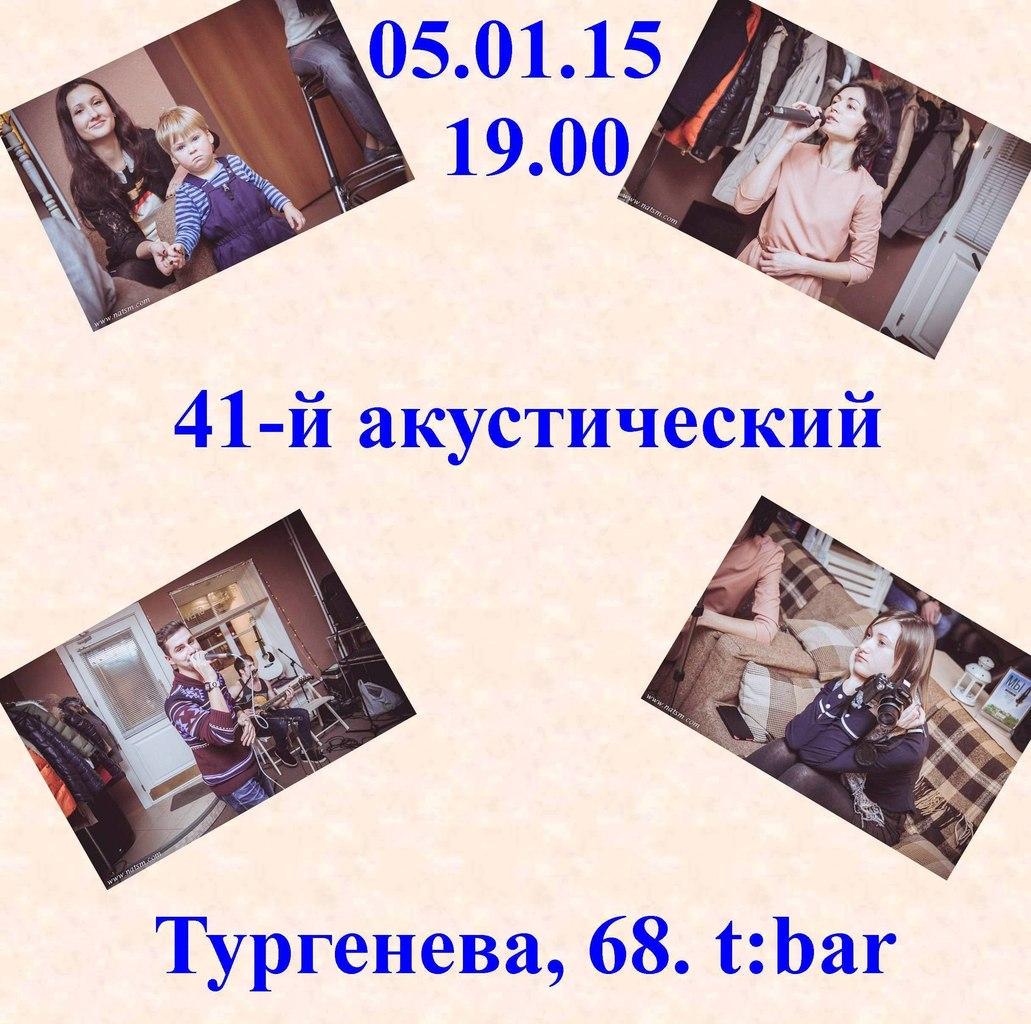 Афиша Хабаровск 41-й акустический