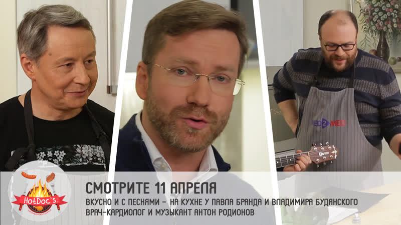 HotDocs Музыка - Ревматизм