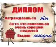 Подруге диплом)