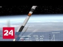 Роскосмос вопрос консервации МКС не обсуждается Россия 24