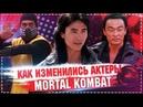 Как изменились актеры фильма Смертельная Битва Mortal kombat 1995