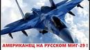 Американец на РУССКОМ МИГ-29 в стратосфере ! ТАКОГО ОН НЕ ОЖИДАЛ