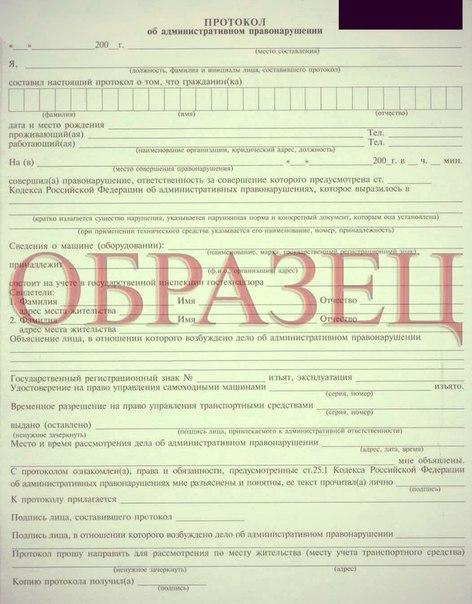 административный протокол образец о правонарушении