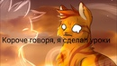 •Прикол|•|Коты-Воители|•|~{Огнезвёзд}~Короче говоря, я сделал уроки~[Читай описание]