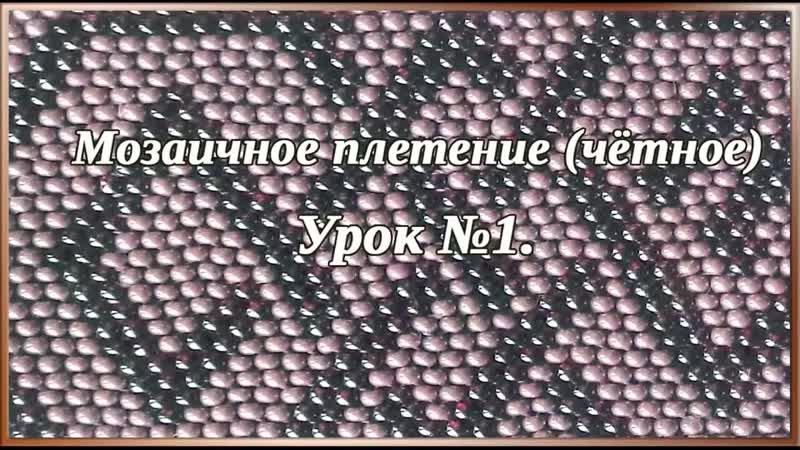 Четное мозаичное плетение