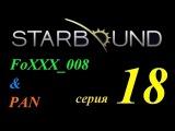 Совместное прохождение Starbound (Серия 18) Майкл Джексон