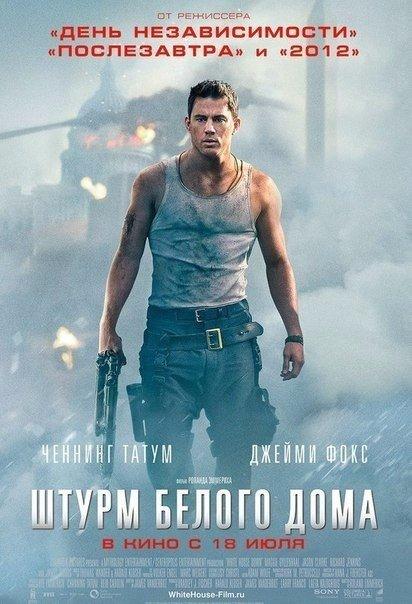 Штурм Белого дома (2013)