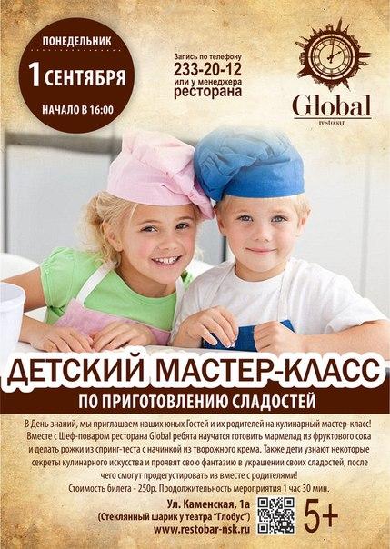 Работа мастер класс новосибирск