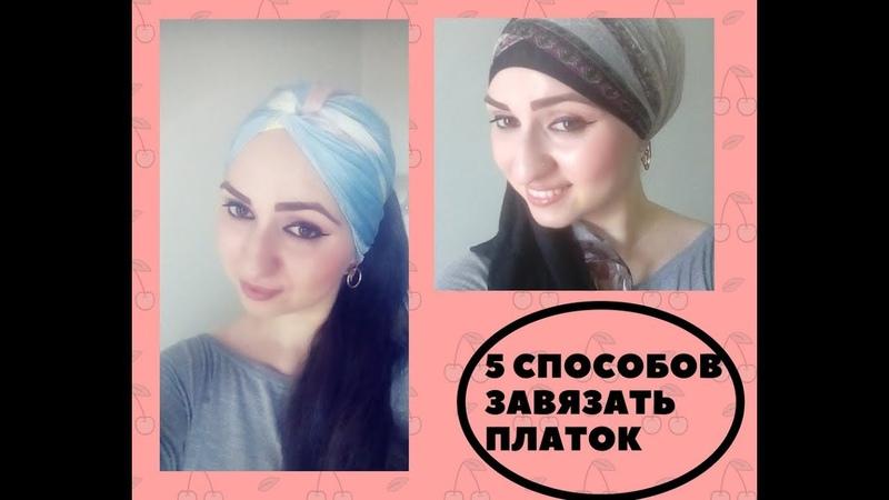 КАК ЗАВЯЗАТЬ ПЛАТОК (ТЮРБАН, ХИДЖАБ)/ HEAD SCARVES/ خمسة طرق لإرتداء الحجاب أو غطاء ال