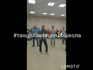 Танц-плантация Вологда 26 школа