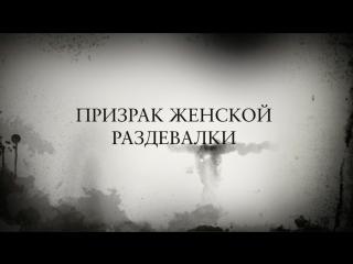Призрак Женской Раздевалки (ТРЕЙЛЕР) GRL PWR STUDIOS
