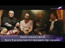 19.03.2017 - DutchScene: Tokio Hotel Interview 2017 (с русскими субтитрами)
