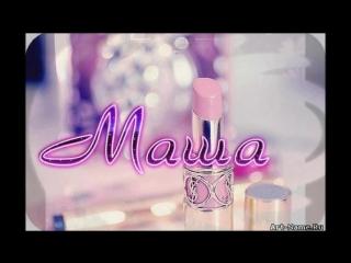 С днем рождения наша Маруся