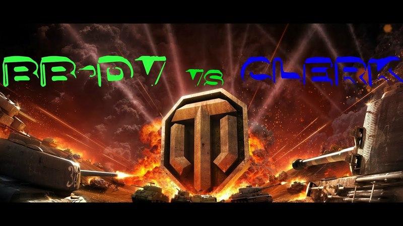 [BB-DV] vs [CLERK] бой против ТОП-1 ДВ Клан