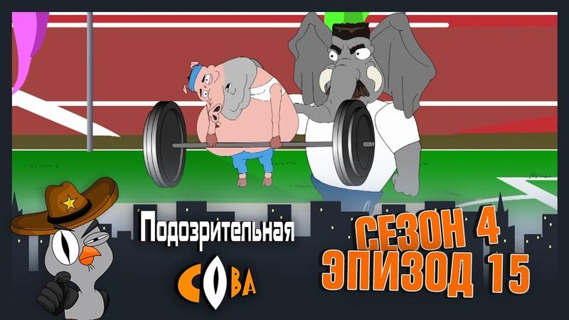 Сериал Подозрительная Сова 4 сезон 15 серия