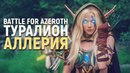 Туралион и Аллерия в Битве за Азерот Wow Battle for Azeroth