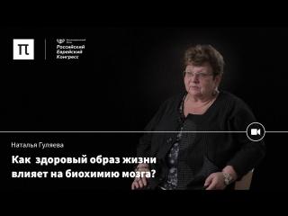Факторы роста нервов — Наталья Гуляева