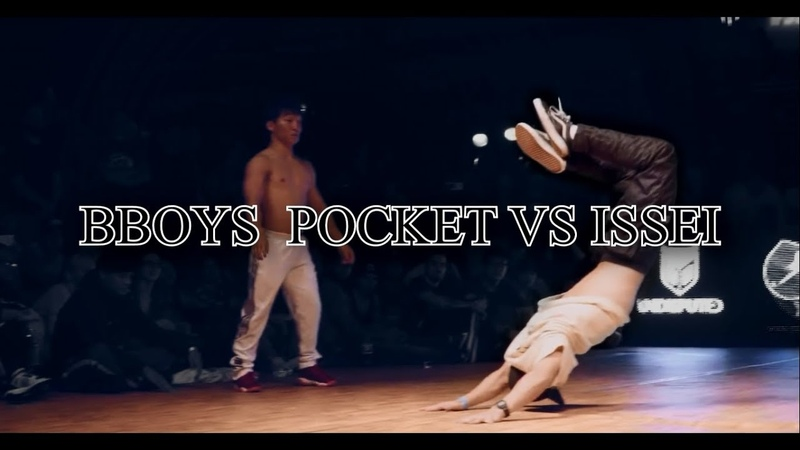 САМЫЙ ЛУЧШИЙ БАТТЛ. Bboys Pocket vs Issei.