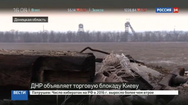 Новости на Россия 24 Донецк объявил ответную блокаду Киеву
