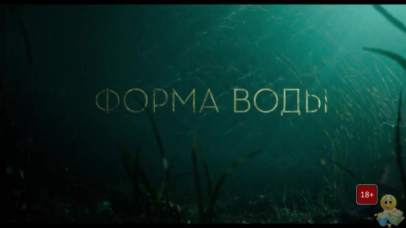 Смотреть фильм Форма воды новинки кино 2018 фэнтези ужасы в хорошем качестве HD cvjnhtnm abkmv ajhvf djls 2018 трейлер