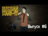 Russian Stand-up #6