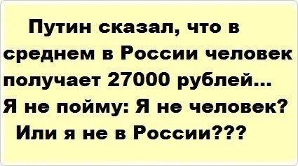 Разбор полетов: Мифы российской экономики - средняя зарплата