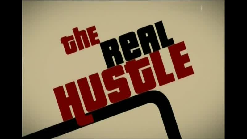 S.1 _ ep.3 — Настоящее жульничество — The real hustle