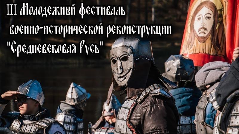 III Молодежный фестиваль военно-исторической реконструкции Средневековая Русь