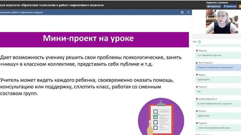 Вебинар для педагогов «Проектная технология в работе современного педагога»