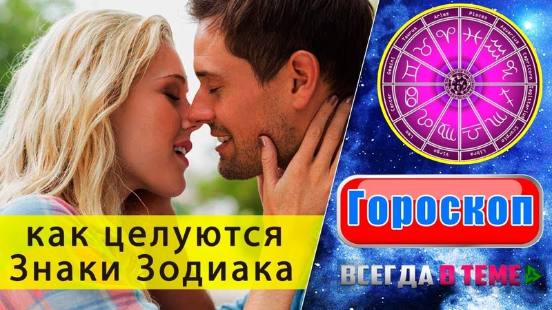 Как целуются Знаки Зодиака (Гороскоп поцелуев)