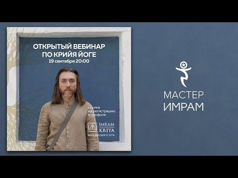 Открытый вебинар по Крийя Йоге с Мастером Имрамом / 19 сентября