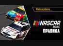 Правила гонок NASCAR