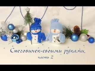 Новогодняя поделка (сувенир) снеговик  Часть 2