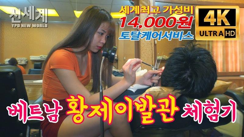 베트남 황제이발관 체험기! 단돈 14,000원에 토탈케어서비스 usd 12, Vietnam Barbershop Services ho chi minh, Vietnam