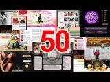 50 сайтов под ключ с пожизненным доходом от 6750 р/день