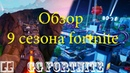 9 СЕЗОН FORTNITE ОБЗОР ОБНОВЛЕНИЕ 9 00
